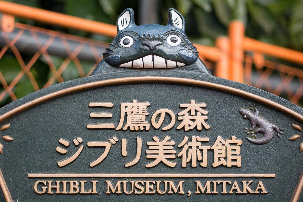 Museo Studio Ghibli tokyo